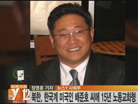 U.S. seeks North Korean amnesty for American jailed for 15 years