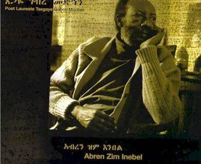 Tsegaye Gebremedhin – Abren zem enebel
