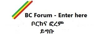 Leave the Ethiopian God alone (Dimetros Birku)