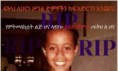 Picture of Hanna Williams which is confused with Hanna Lalongo  Source - Justice for Hanna ፍትህ ለ ሀና page on facebook