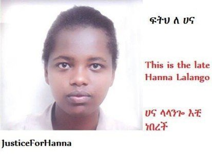 This is believed to be Hanna's picture  Source -Justice for Hanna ፍትህ ለ ሀና Page on facebook