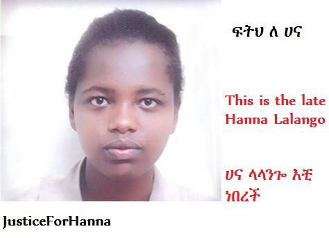 Ethiopia : Teen's gang rape in Addis Ababa sounds alarm