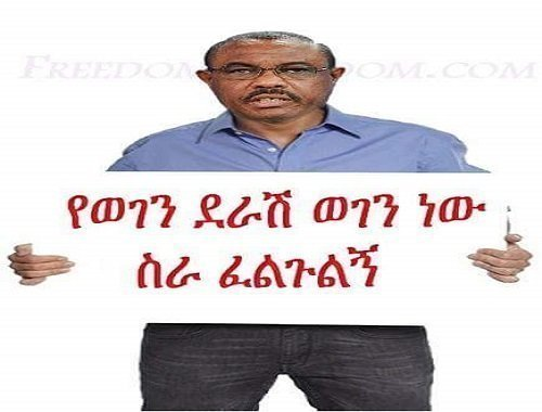 Photoshoped Hailemariam is shown begging for job leads - Source - Sami Man on facebook