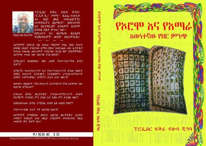 Ethiopia : new book about True origins of Oromos and Amharas