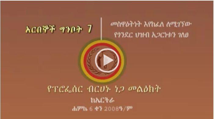 Ethiopian Opposition calls on Ethiopians to support popular uprising in Gonder