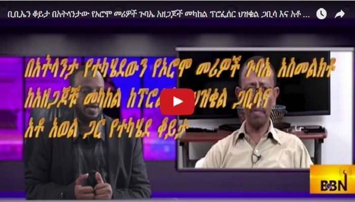 Pitfalls of the Atlanta Oromo convention