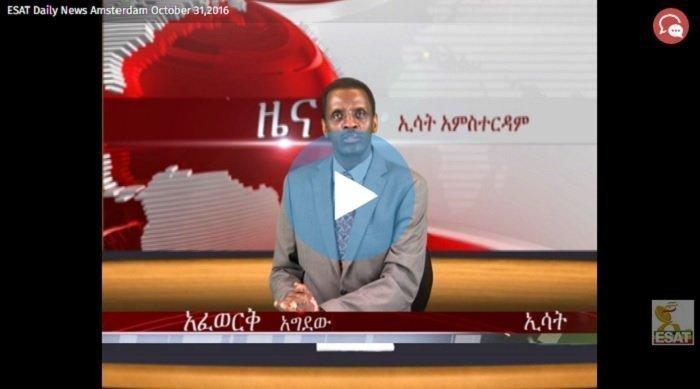 ESAT Daily News Amsterdam Archives | Borkena Ethiopian News