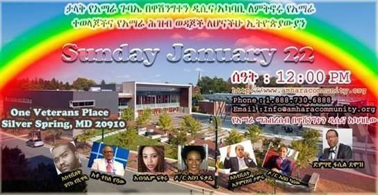 Amhara Conference