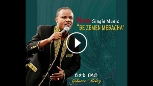 Ethiopian Music : Be Zemen Mebacha  -Yehunie Belay -New Single 2017