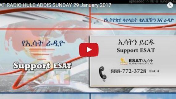Entertainment : ESAT Radio Hule Addis Sunday, January 2017