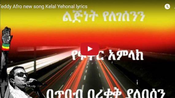 Kelal yihonal – Teddy Afro