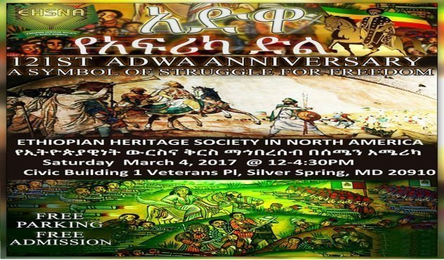 Ethiopian Heritage Society in North America - Adwa Victory 2017 event