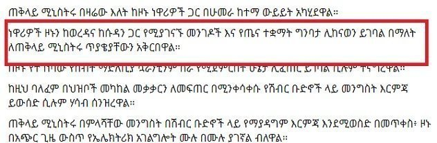 Tigray demanded road and health centers for Tigray and sudan