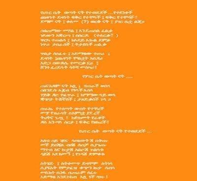 Ethiopian Music - Tedros Tadesse - Yager bet Wotat nat- lyrics