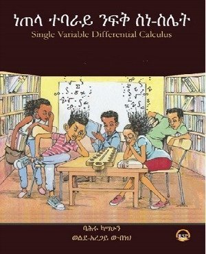 Single Variable Differential Calculus In Amharic By Bahiru Kassahun