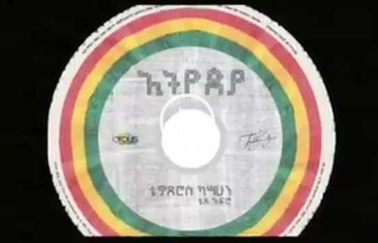 Ethiopian Music : Teddy Afro new single , Ethiopia , is released