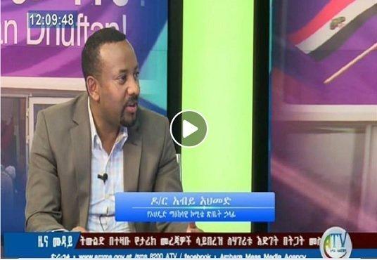 Amhara Mass Media Agency Archives | Borkena Ethiopian News