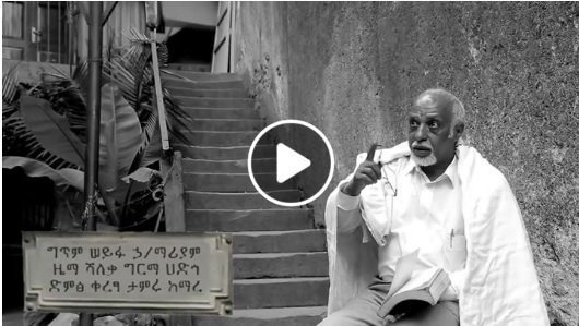 Ethiopian Music Video : Akimn Awko Menore Tiru Newu Talak Chilota Newu