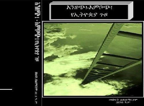 Professor Mesfin Woldemariam's new book : inzech emboch