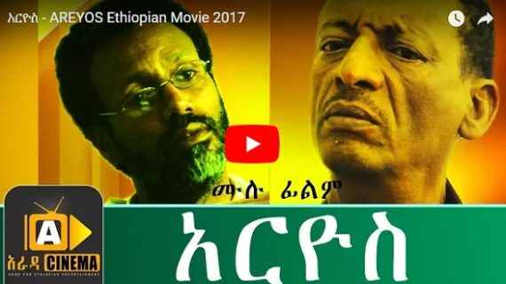 Areyos Ethiopian Movie 2017