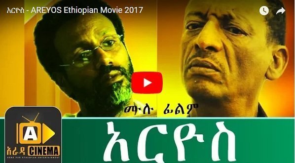 Areyos Ethiopian Movie 2017