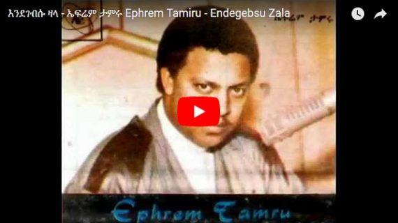 Ephrem Tamiru – endegebsu zala Tsegurua tegonguno