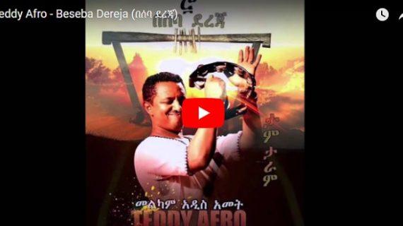 Teddy Afro – Beseba Dereja – Tantararam