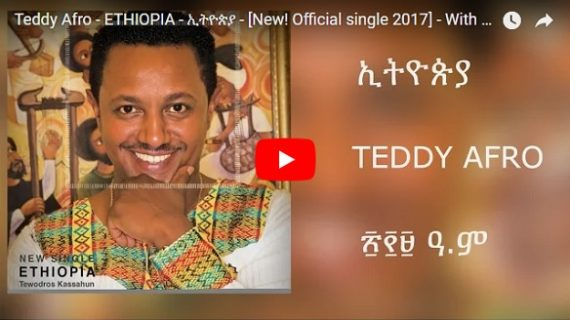 Teddy Afro – ETHIOPIA – official video with Lyrics
