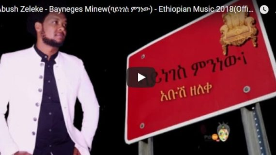 Truly Amazing New Ethiopian Music- Abush Zeleke – Bayneges Minew