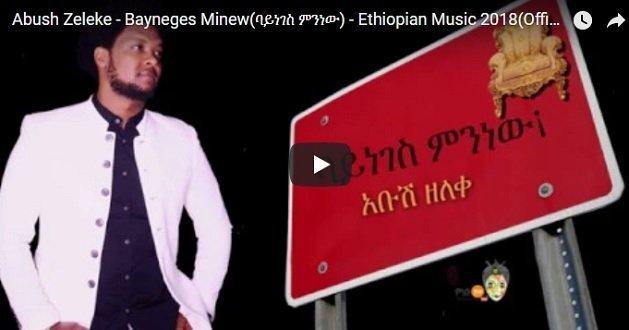 Truly Amazing New Ethiopian Music- Abush Zeleke – Bayneges Minew