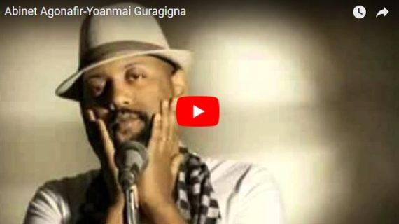 Best Guragigna Song –  Abinet Agonafir