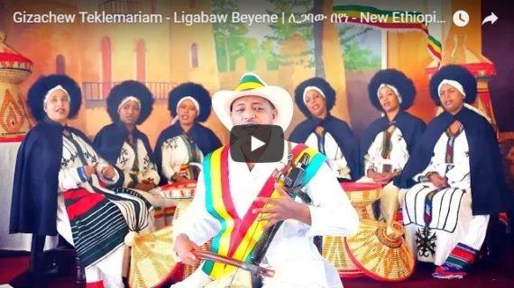 Ethiopian Music 2018: Endekora Mote Ligabaw Beyene by Gizachew Teklemariam