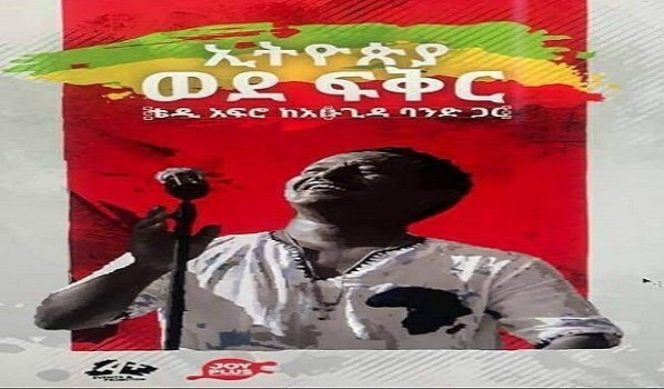 Fans thrilled with upcoming Teddy Afro Bahir Dar concert