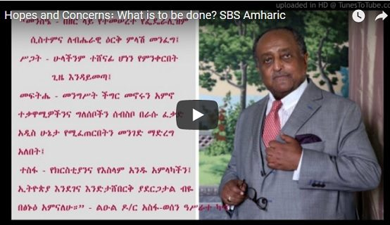 SBS Amharic interview with Dr Asfawosen Asrate Kassa