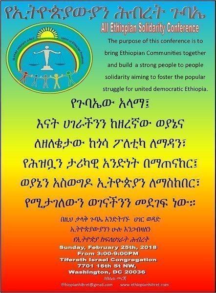 All Ethiopian Solidarity Conference, Washington DC