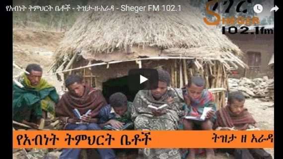 Abenet schools and their role in the history of education in Ethiopia