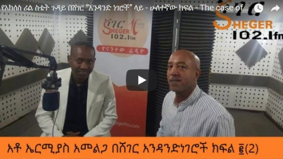 Sheger FM interview with founder of Access Real Estate Ermias Alemga