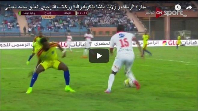 Ethiopia's Wolaita Ditcha beat Egypt's Zamalek