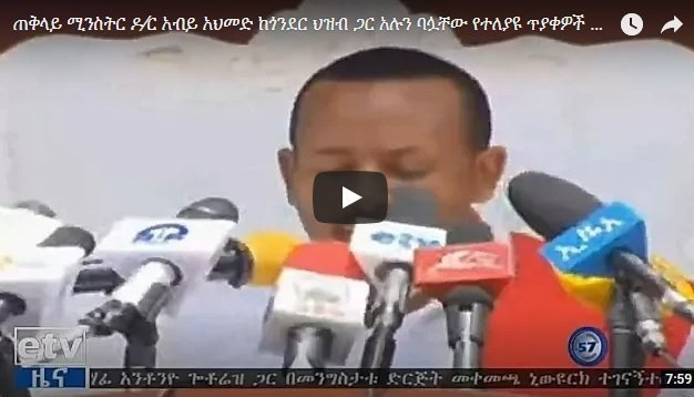 Abiy Ahmed's speech in Gonder
