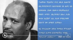 Colonel Goshu Wolde breaks his silence; calls up on all Ethiopians to support Abiy Ahmed