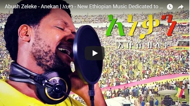 Ethiopian Music : Anekan -New song for prime minister Abiy Ahmed by Abush Zeleke