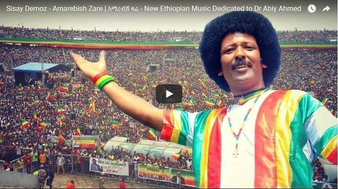 Ethiopian Music : Amarebish Zare  by Sisay Demoz