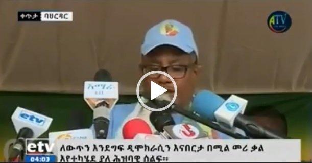 Gedu Andargachew historic speech at the rally in Bahir Dar