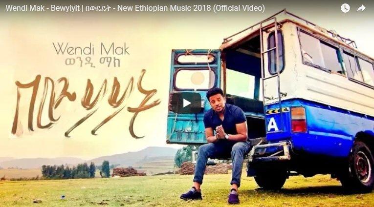 Ethiopian Music New single : Wendi Mak - Bewyiyit official video
