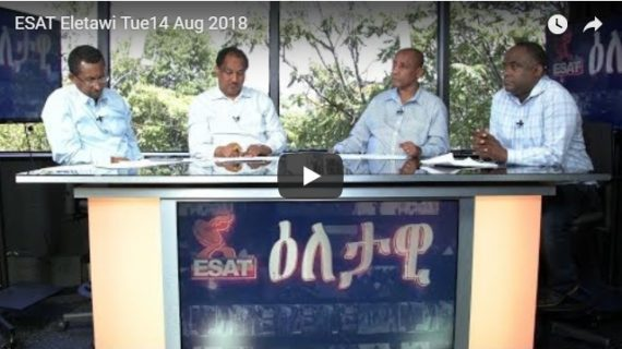 ESAT Eletawi : Gedu Andargachew unveiled his stand on the Question of Wolkait
