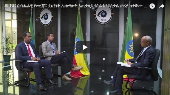 Interview with National Intelligence and Security Agency chief General Adem Mohammed