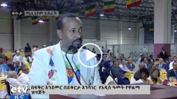 Ethiopian New Year Message from PM Abiy Ahmed
