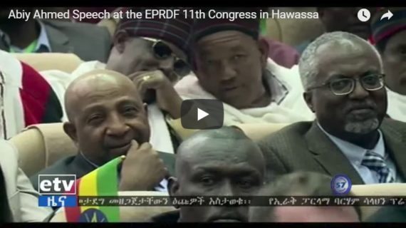 Abiy Ahmed speech at EPRDF 11th Congress in Hawassa