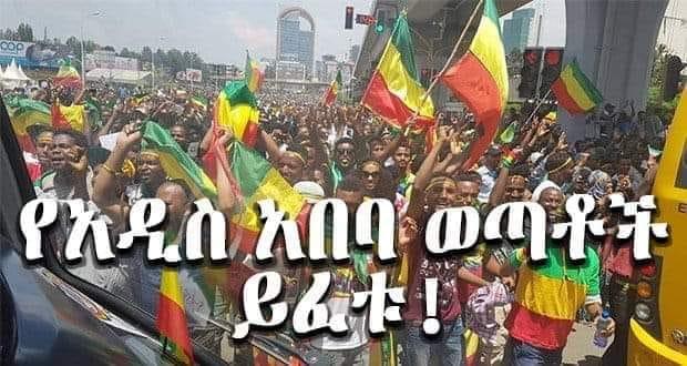 Addis Ababa Youth