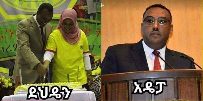 EPRDF member parties finalizing their Congress